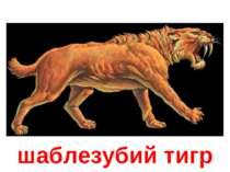 шаблезубий тигр