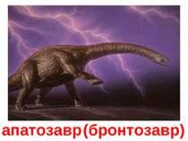 апатозавр (бронтозавр)