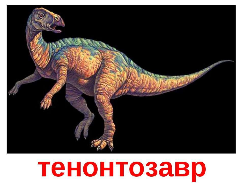 тенонтозавр