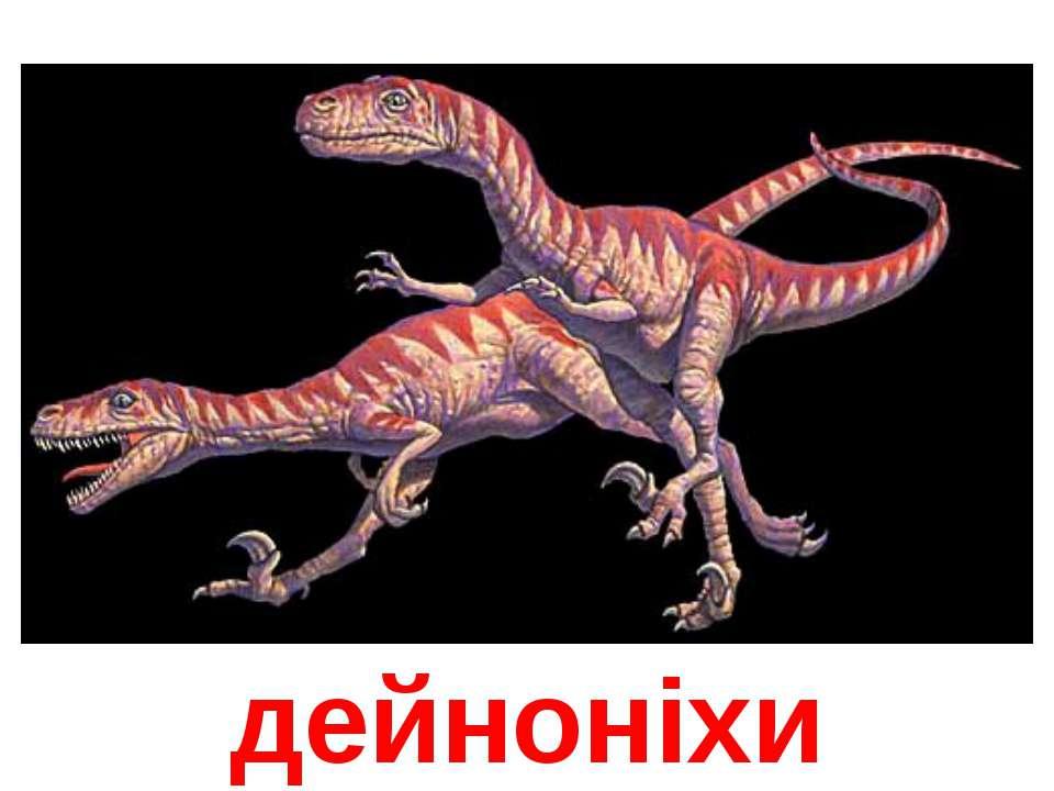 дейноніхи