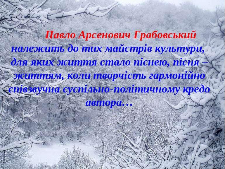 Павло Арсенович Грабовський належить до тих майстрів культури, для яких життя...