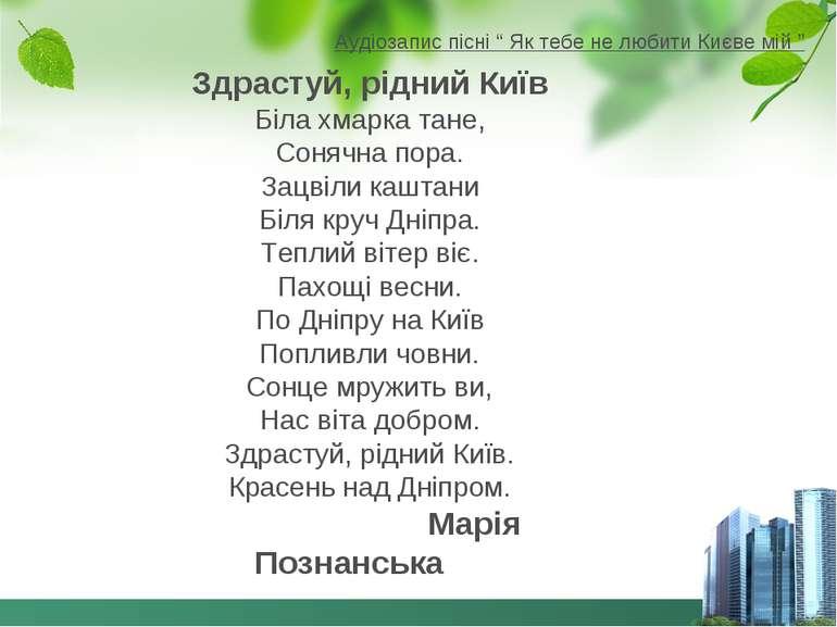 Здрастуй, рідний Київ Біла хмарка тане, Сонячна пора. Зацвіли каштани Біля кр...