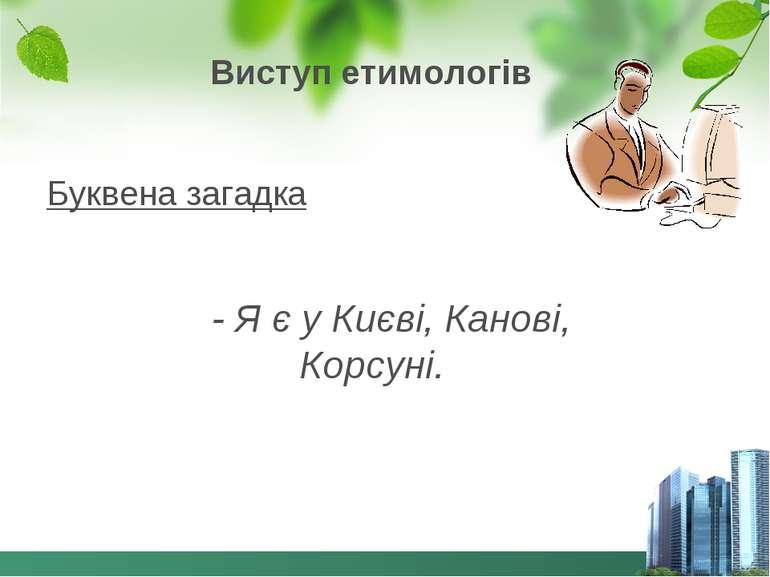 Виступ етимологів - Я є у Києві, Канові, Корсуні. Буквена загадка