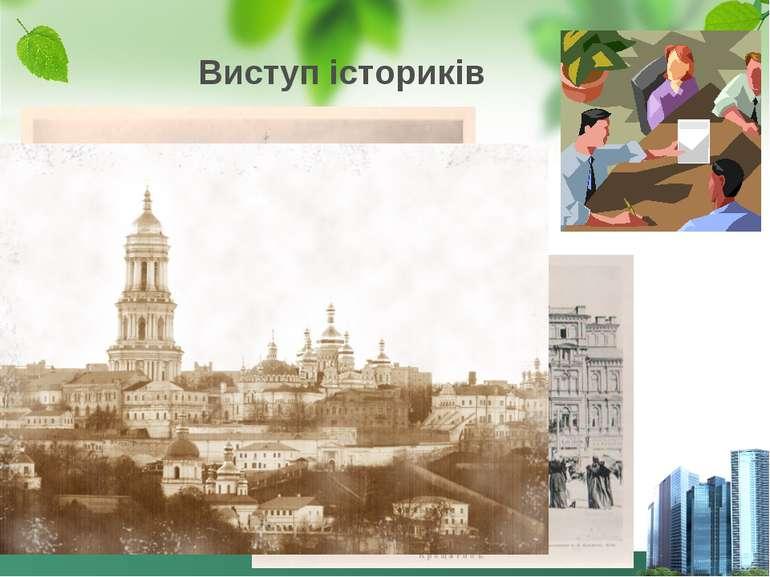 Виступ істориків