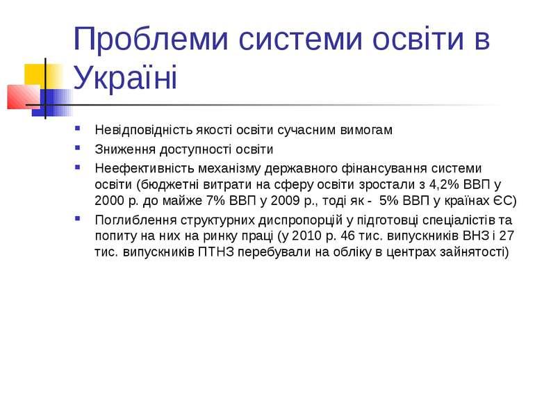 Проблеми системи освіти в Україні Невідповідність якості освіти сучасним вимо...