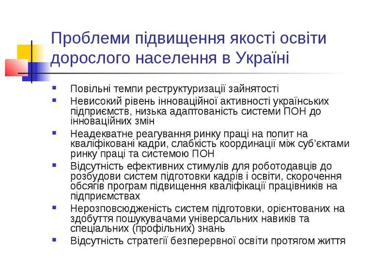 Проблеми підвищення якості освіти дорослого населення в Україні Повільні темп...