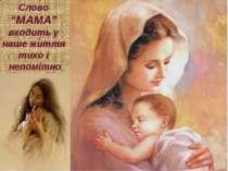 """Слово """"МАМА"""" входить у наше життя тихо і непомітно"""