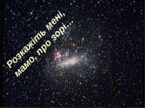 Розкажіть мені, мамо, про зорі…