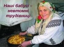 Наші бабусі – невтомні трудівниці