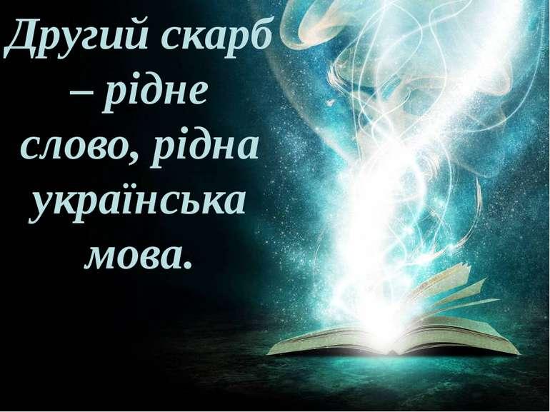 Другий скарб – рідне слово, рідна українська мова.