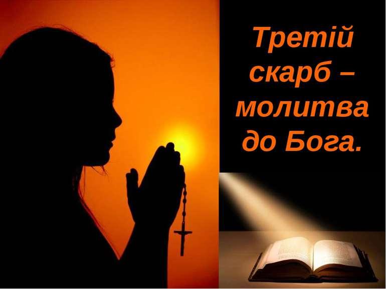Третій скарб – молитва до Бога.