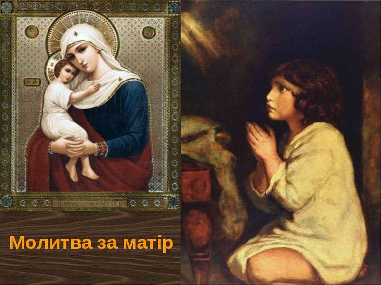 Молитва за матір