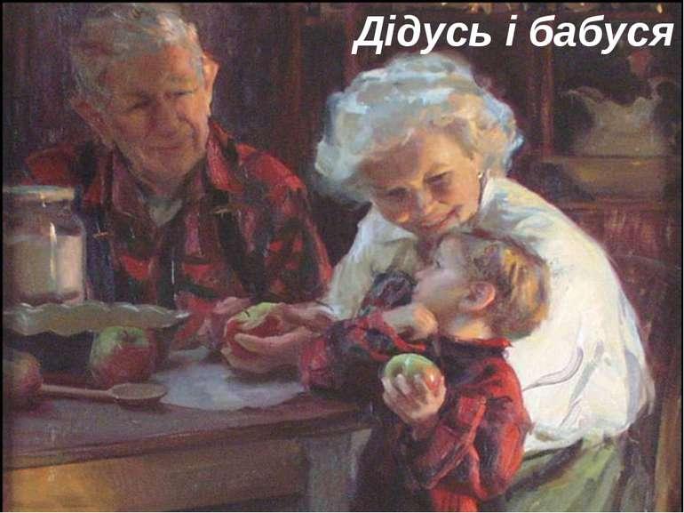 Дідусь і бабуся