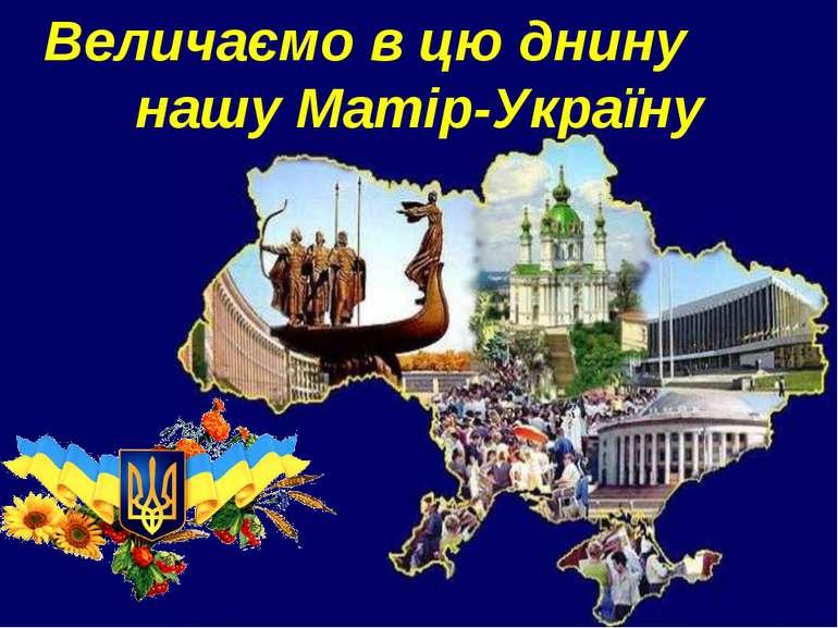 Величаємо в цю днину нашу Матір-Україну
