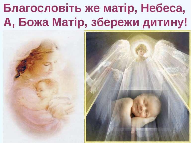 Благословіть же матір, Небеса, А, Божа Матір, збережи дитину!