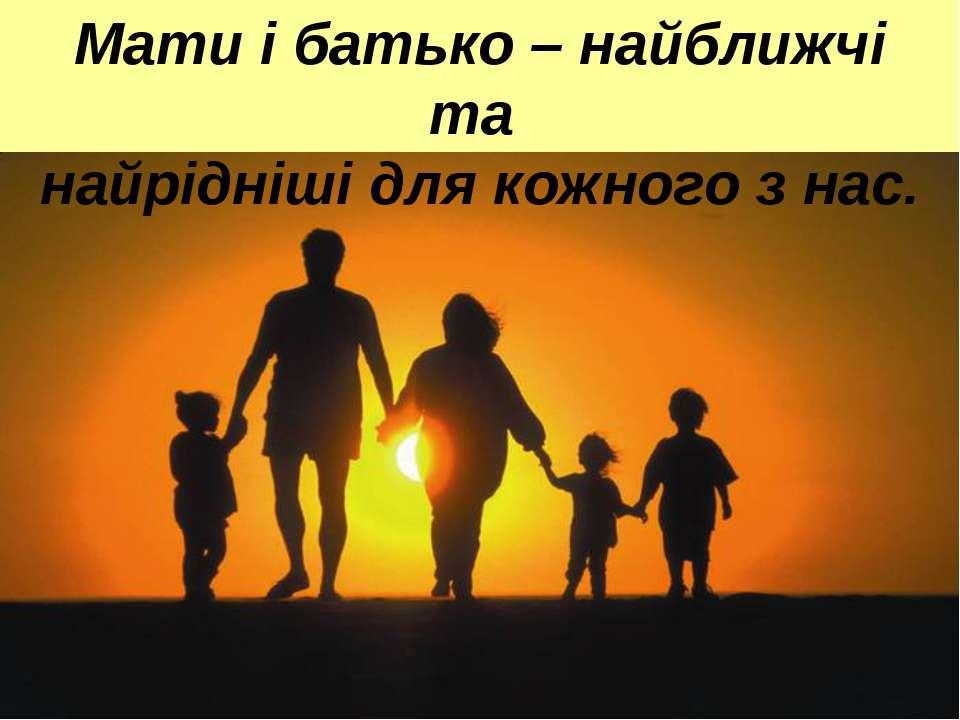 Мати і батько – найближчі та найрідніші для кожного з нас.