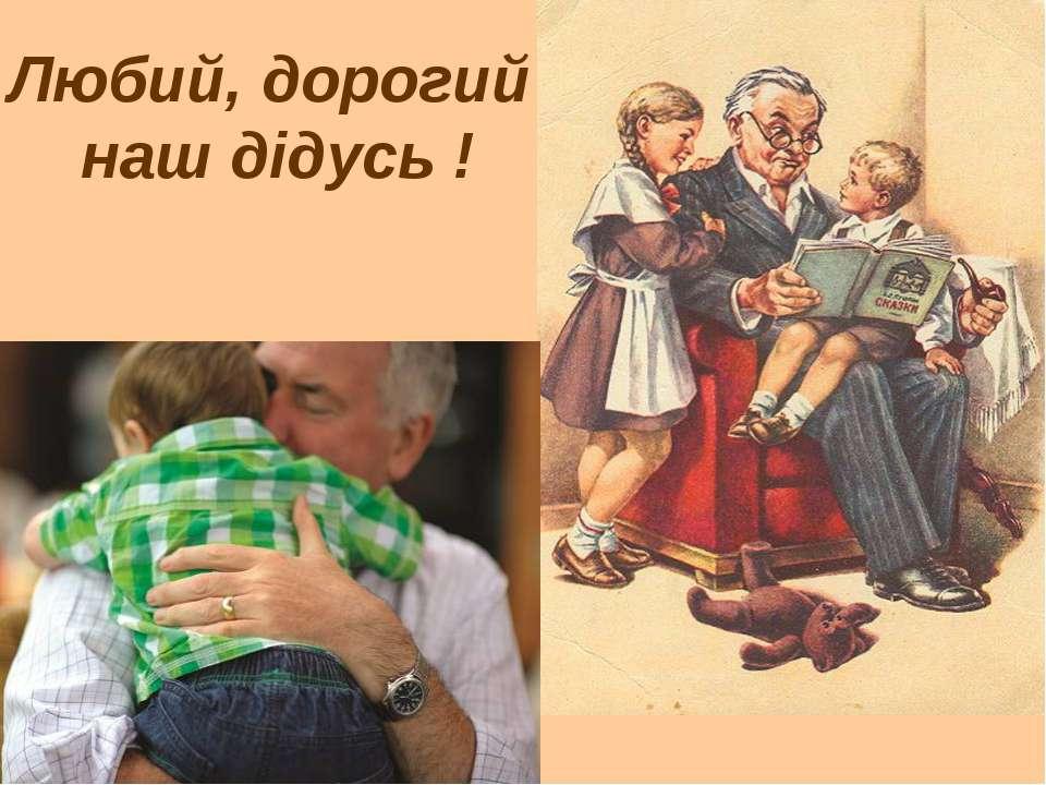 Любий, дорогий наш дідусь !