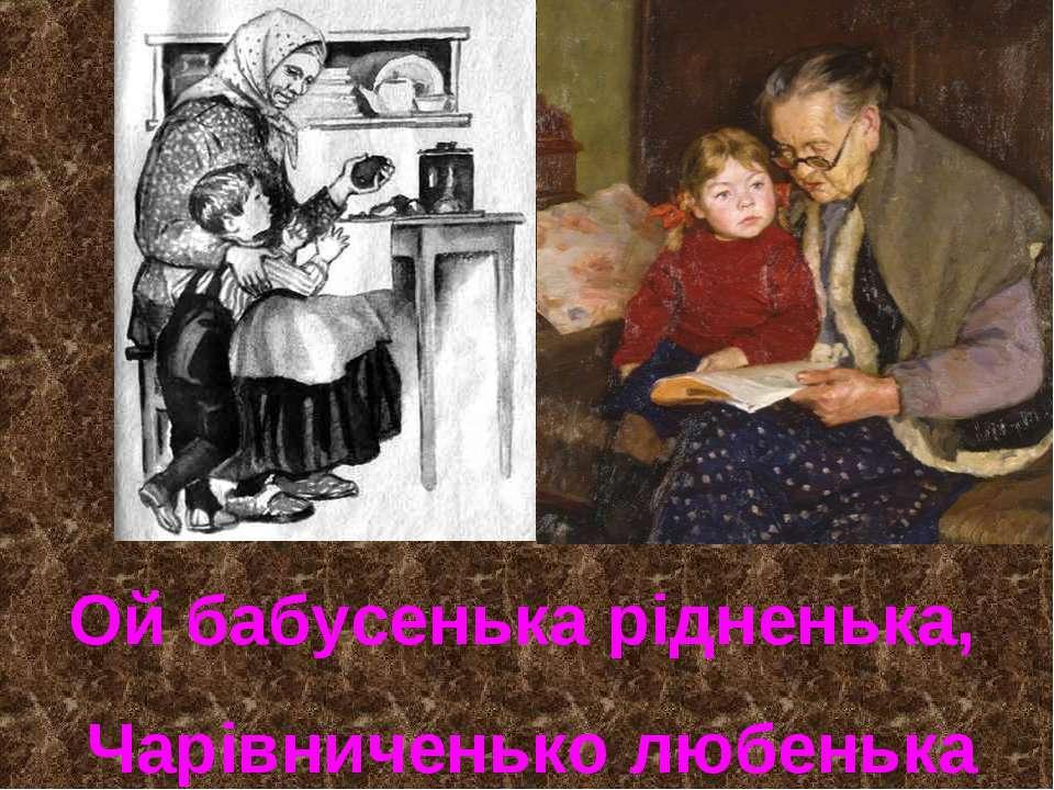Ой бабусенька рідненька, Чарівниченько любенька