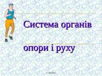 Система органів опори і руху О.І.Десятник О.І.Десятник