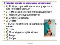 З'єднайте термін та відповідне визначення А) Робота, при якій м'язи напружуют...