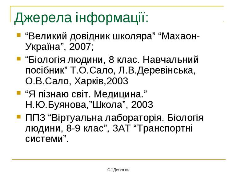 """Джерела інформації: """"Великий довідник школяра"""" """"Махаон-Україна"""", 2007; """"Біоло..."""
