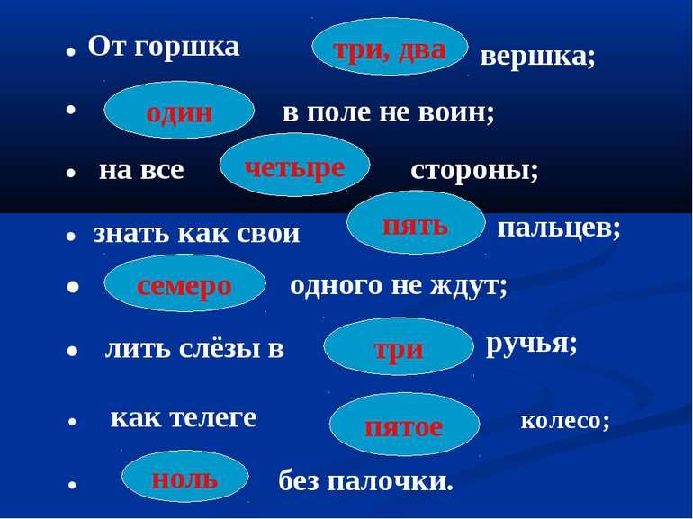 . От горшка три, два вершка; в поле не воин; один . на все четыре стороны; . ...
