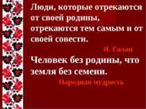 Люди, которые отрекаются от своей родины, отрекаются тем самым и от своей сов...