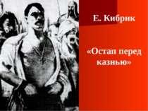 Е. Кибрик «Остап перед казнью»