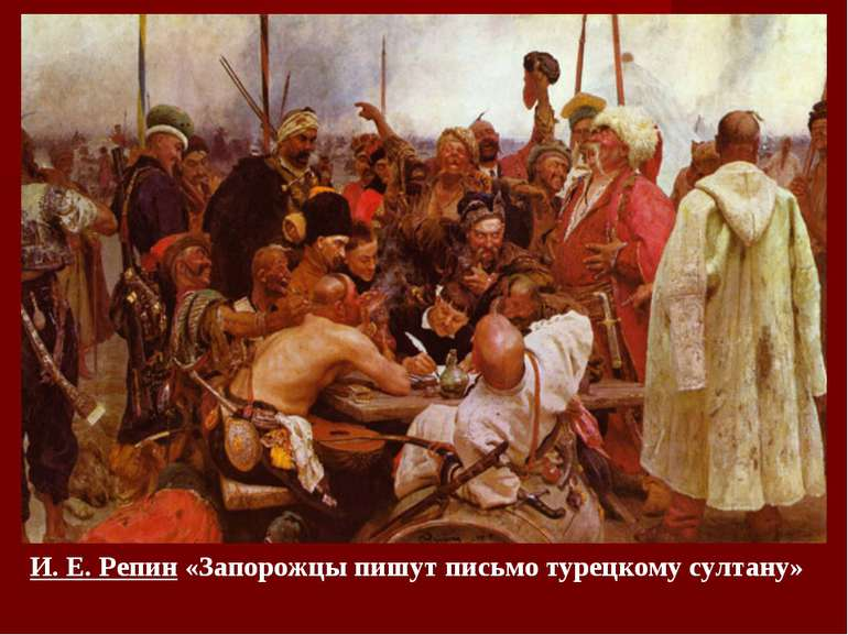 И. Е. Репин «Запорожцы пишут письмо турецкому султану»