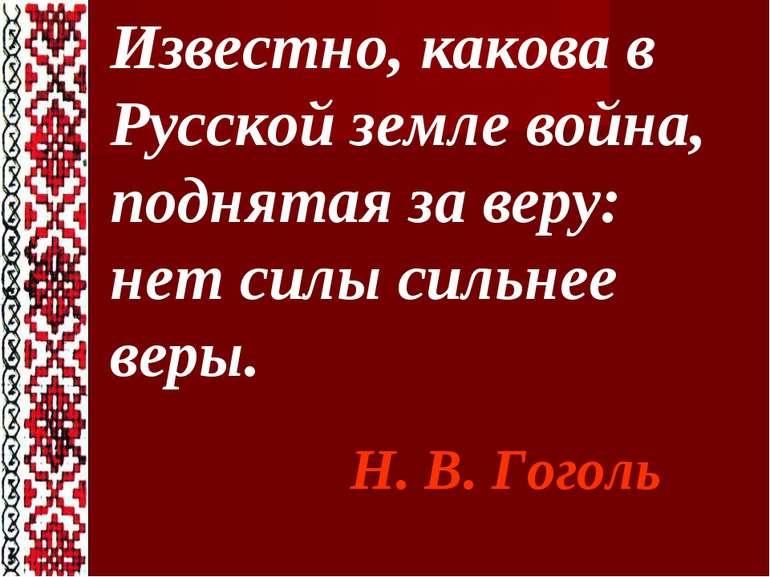 Известно, какова в Русской земле война, поднятая за веру: нет силы сильнее ве...