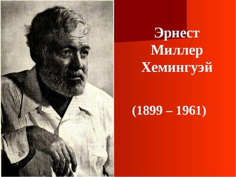 Эрнест Миллер Хемингуэй (1899 – 1961)