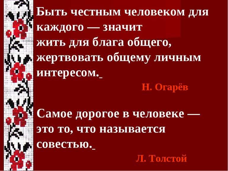 Быть честным человеком для каждого — значит жить для блага общего, жертвовать...