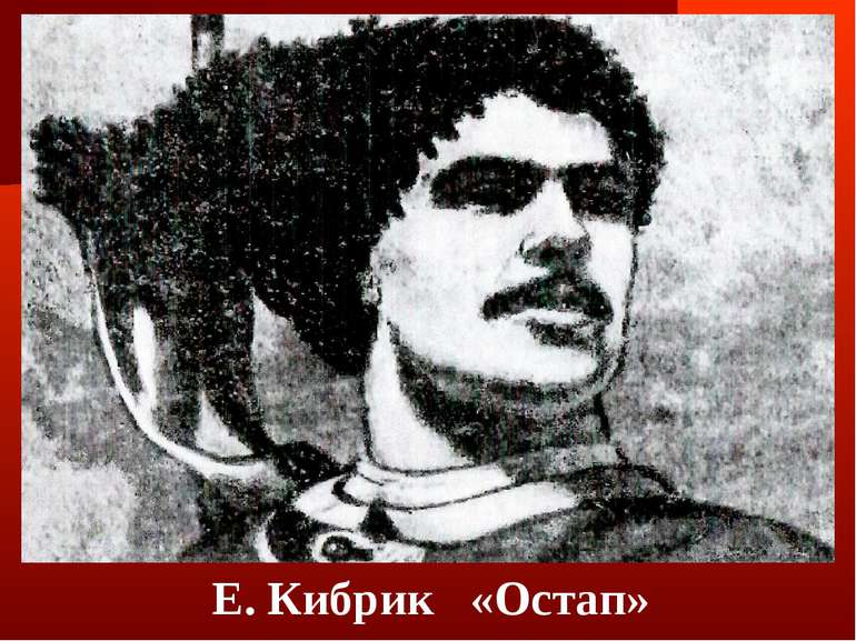 Е. Кибрик «Остап»