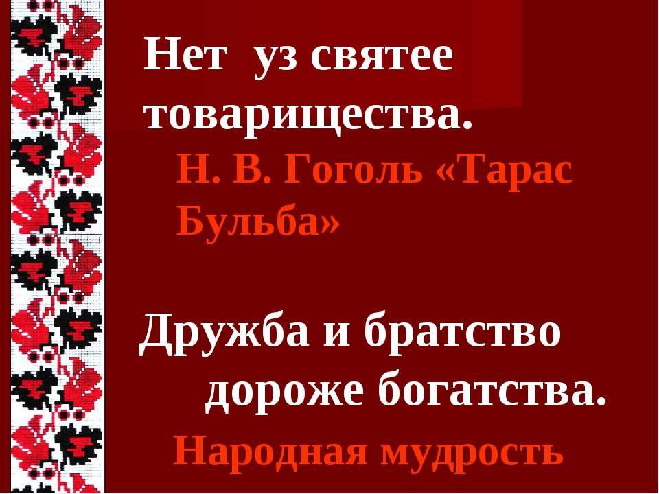 Нет уз святее товарищества. Н. В. Гоголь «Тарас Бульба» Дружба и братство дор...