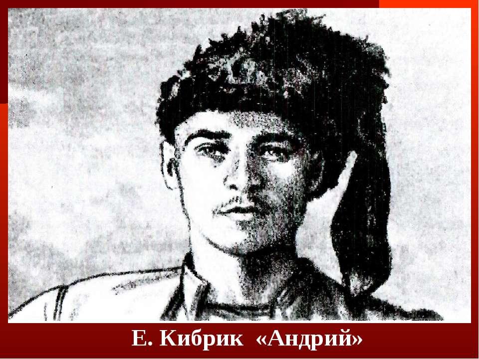 Е. Кибрик «Андрий»