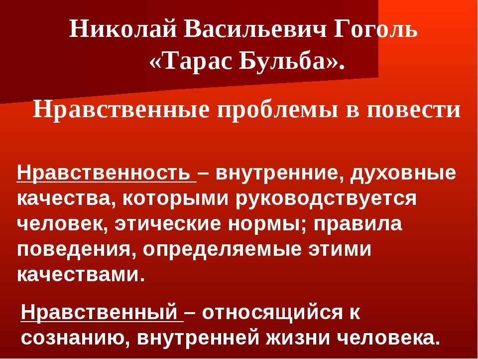 Николай Васильевич Гоголь «Тарас Бульба». Нравственные проблемы в повести Нра...