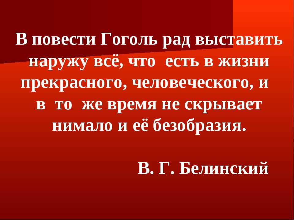 В повести Гоголь рад выставить наружу всё, что есть в жизни прекрасного, чело...