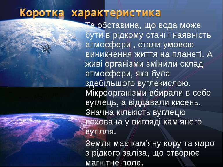 Та обставина, що вода може бути в рідкому стані і наявність атмосфери , стали...