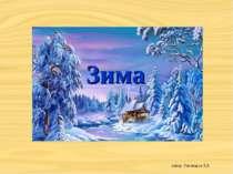 Зима Автор: Гнилицька Л.В.