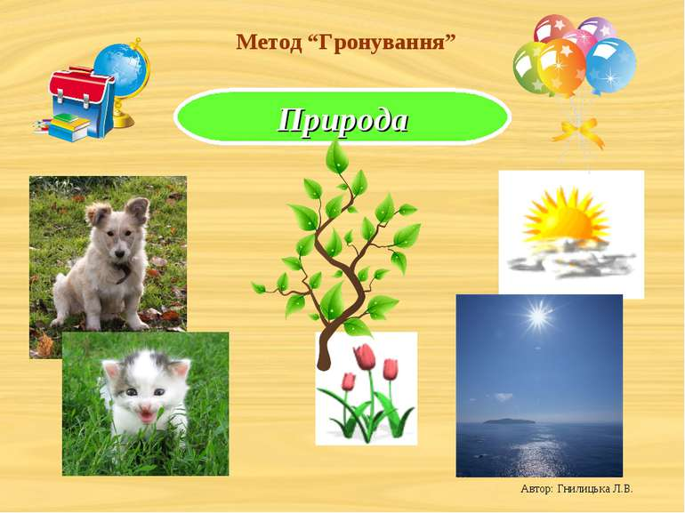 "Природа Метод ""Гронування"" Автор: Гнилицька Л.В."