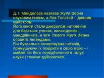 Д. І. Менделєєв називав Жуля Верна науковим генієм, а Лев Толстой – дивним ма...