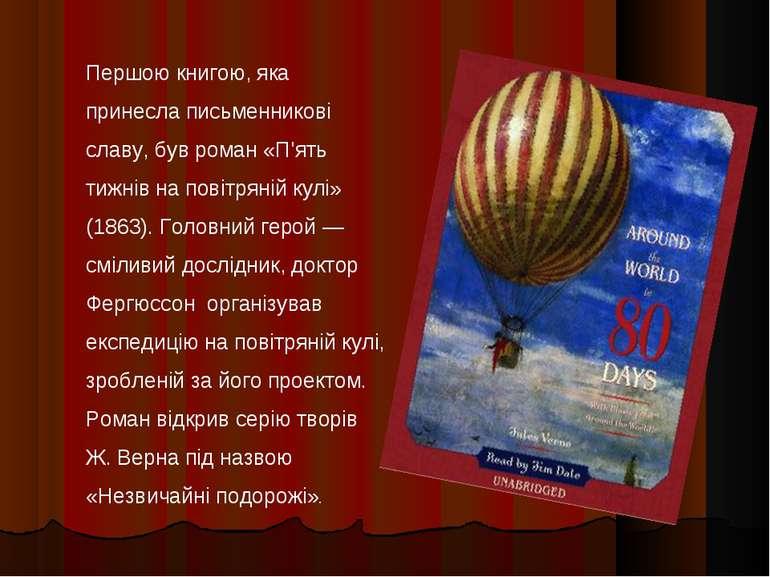 Першою книгою, яка принесла письменникові славу, був роман «П'ять тижнів на п...