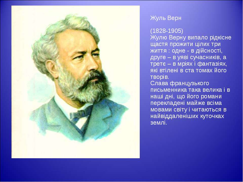 Жуль Верн (1828-1905) Жулю Верну випало рідкісне щастя прожити цілих три житт...