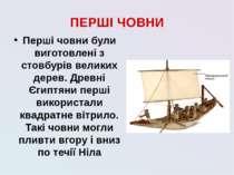 ПЕРШІ ЧОВНИ Перші човни були виготовлені з стовбурів великих дерев. Древні Єг...