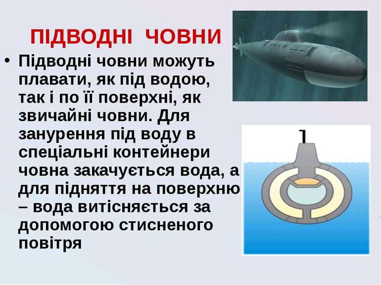 ПІДВОДНІ ЧОВНИ Підводні човни можуть плавати, як під водою, так і по її повер...