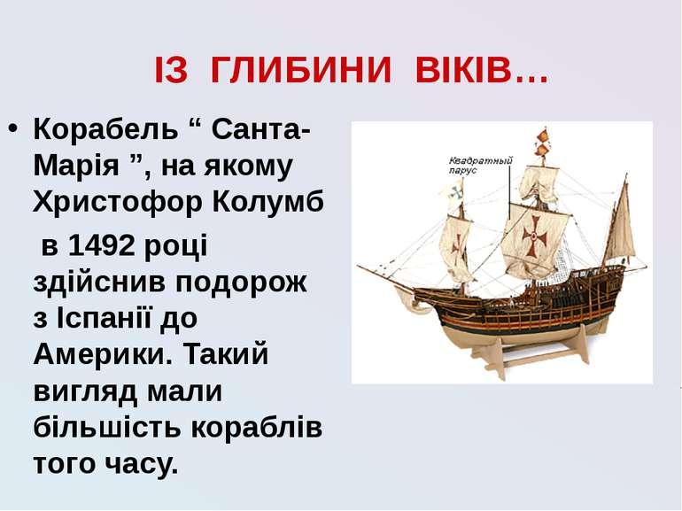 """ІЗ ГЛИБИНИ ВІКІВ… Корабель """" Санта-Марія """", на якому Христофор Колумб в 1492 ..."""