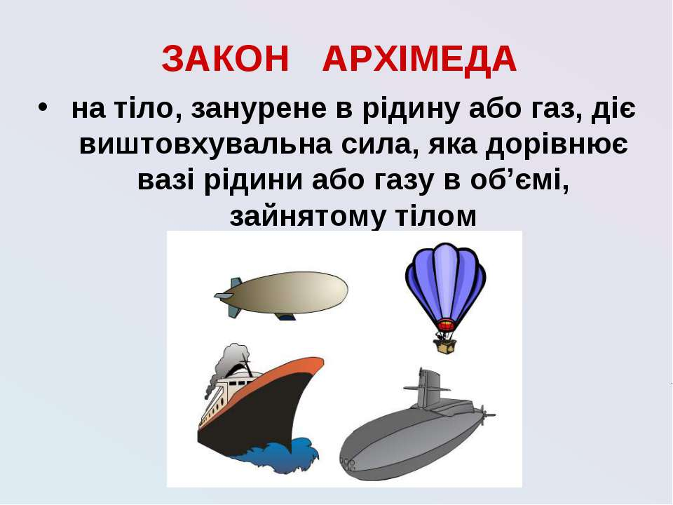 на тіло, занурене в рідину або газ, діє виштовхувальна сила, яка дорівнює ваз...