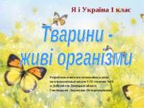 Я і Україна 1 клас Розроблено вчителем початкових класів загальноосвітньої шк...