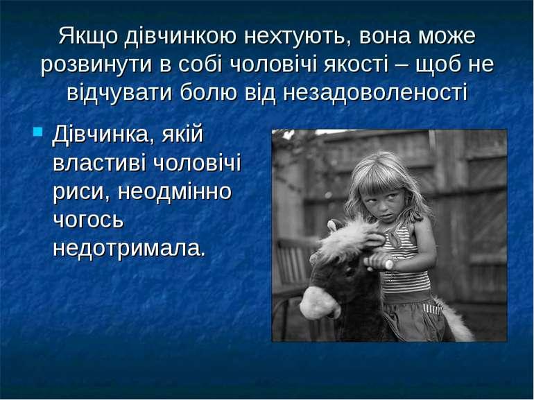 Якщо дівчинкою нехтують, вона може розвинути в собі чоловічі якості – щоб не ...