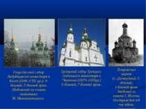 Георгіївський собор Видубицького монастиря в Києві (1696–1701рр.). 9-дільний...